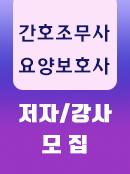 간호조무사,영양사 저자/강사모집공고