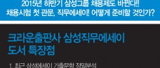 삼성직무에세이 출간기념 온라인이벤트 광고 풀배너 최종(2015.7)-01.jpg