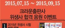 크라운출판사 합격위생사 온라인 이벤트 풀배너(2015.7)-01.jpg