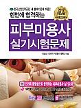 2017년 최신판  한번에 합격하는 피부미용사 실기시험문제