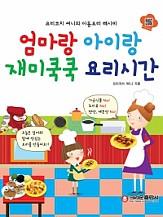 엄마랑 아이랑 재미쿡쿡 요리시간