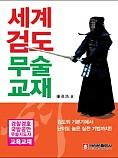 세계 검도 무술 교재_개정판8쇄