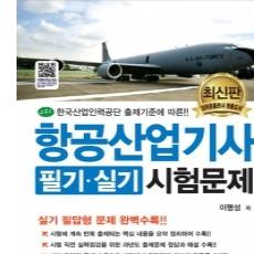 항공산업기사 필기, 실기시험문제