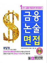 금융논술 면접(부록 : 금융논술 약술과 면접상식 )