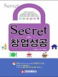 Secret 시크릿 창업 성공 : 베테랑 창업 고수가 전하는 창업성공비법 - 창업필수지침서
