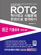ROTC 학사장교 시험문제 한권으로 합격하기