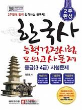 2주완성 한국사 능력검정시험 모의고사문제 중급(3·4급) _초판4쇄