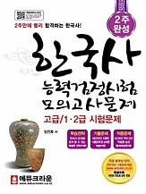 2주완성 한국사 능력검정시험 모의고사문제(고급, 1ㆍ2급) 초판 4쇄