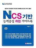 NCS 기반 능력중심 취업 가이드북_초판 6쇄