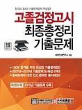 고졸검정고시 최종총정리 기출문제 / 2007~2015년(9년간) 기출문제 수록