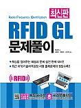 RFID GL 문제풀이