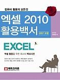 엑셀 2010 (2007 포함) 활용백서