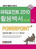 파워포인트 2010 (2007 포함) 활용백서