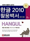 한글 2010 (2007 포함) 활용백서