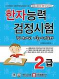 한자능력검정시험 2급_개정2판 3쇄