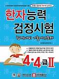 한자능력검정시험 4 ․ 4급Ⅱ_개정2판 3쇄