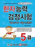 한자능력검정시험 5급_개정3판 3쇄