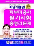 최단기완성! 피부미용사 필기시험 총정리문제