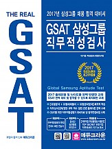 GSAT 삼성그룹 직무적성검사