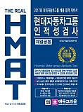 HMAT 현대자동차그룹 인적성검사