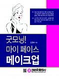 굿모닝! 마이페이스 메이크업_개정판 3쇄