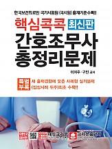 핵심콕콕 간호조무사 총정리문제