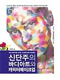 신단주의 바디아트와 캐릭터메이크업_개정판 3쇄