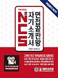 The Real NCS 자기소개서 면접끝판왕_초판 5쇄
