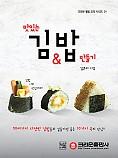 맛있는 김&밥 만들기