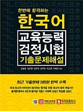 한번에 합격하는  한국어교육능력검정시험 기출문제해설_초판 5쇄