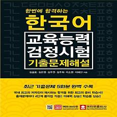 한번에 합격하는  한국어교육능력검정시험 기출문제해설_초판 3쇄