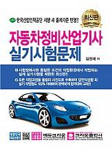 2018 자동차정비산업기사 실기시험문제