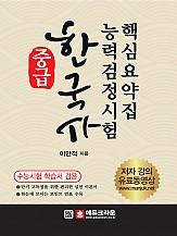 한국사 능력검정시험 핵심요약집 중급 : 수능시험 학습서 겸용