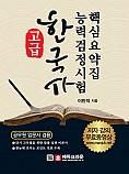 한국사 능력검정시험 핵심요약집 고급  : 공무원 입문서 겸용