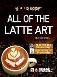 ALL OF THE LATTE ART 올 오브 더 라떼아트(초판 2쇄)