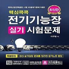 핵심콕콕 전기기능장 실기시험문제