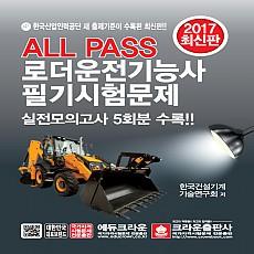 ALL PASS 로더운전기능사 필기시험문제
