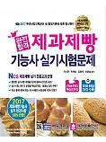 완전합격 제과제빵기능사 실기시험문제(2017)