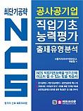최단기공략! NCS 공사공기업 직업기초능력평가 출제유형분석 (초판4쇄)
