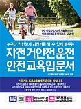 자전거안전운전 안전교육 입문서