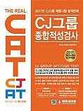 CAT & CJAT CJ 그룹 종합적성검사