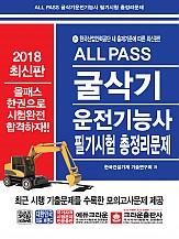 ALL PASS 굴삭기 운전기능사 필기시험 총정리문제 (개정판5쇄)