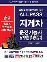 2018 ALL PASS 지게차 운전기능사 필기시험 총정리문제 (개정판 4쇄)