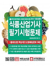 2017 식품산업기사 필기시험문제