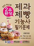 2017 2주완성 제과제빵기능사 필기문제 하루 7페이지로 익혀 2주에 완성 합격으로!