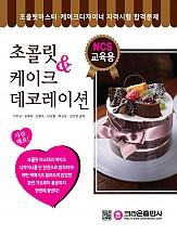 초콜릿&케이크 데코레이션_초판 2쇄