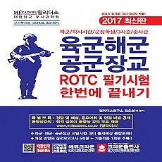 육군해군공군 장교 ROTC 필기시험 한번에 끝내기 (개정 2판 1쇄)