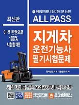 2018 최신판 ALL PASS 지게차 운전기능사 필기시험문제