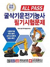 2019 최신판 ALL PASS 굴삭기 운전기능사 필기시험문제