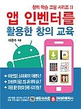 앱 인벤터를 활용한 창의 교육